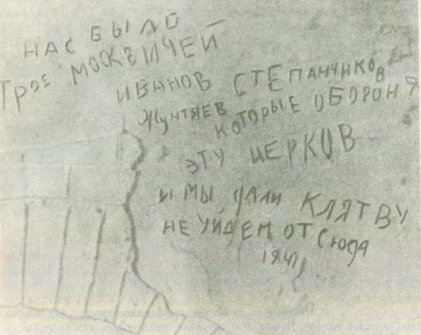 стенах Брестской крепости