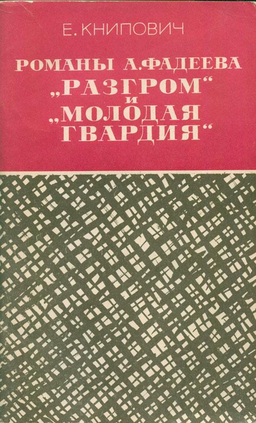 Фадеев разгром скачать книгу