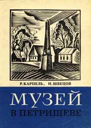 Обложка книги -Музей в Петрищеве-