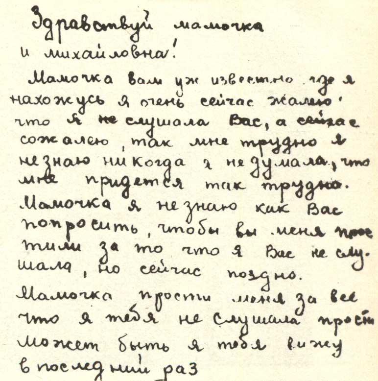 письмо любимому смерти